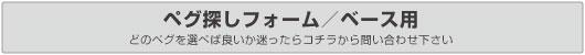 ペグ探しフォーム/ベース用