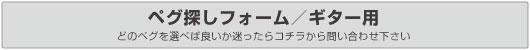 ペグ探しフォーム/ギター用