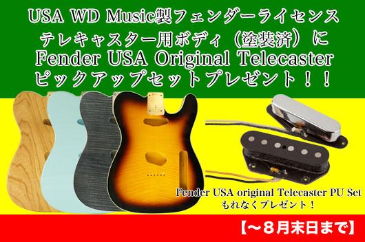 Fender USAのピックアップをプレゼント