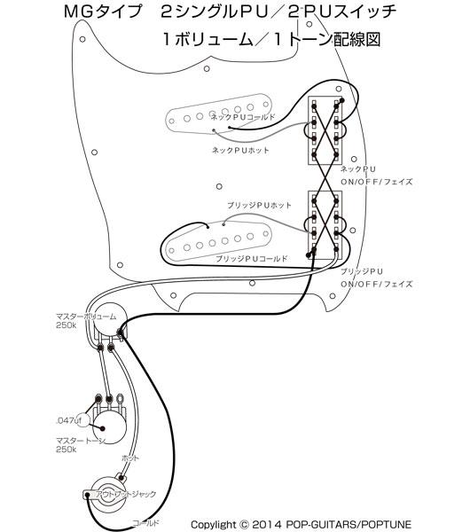 MGタイプスペシャルスイッチ配線図