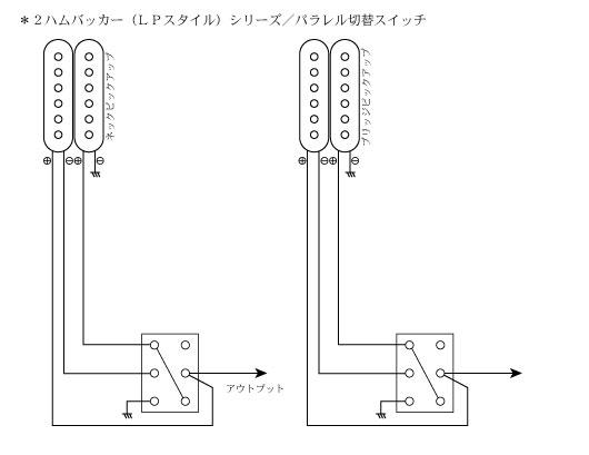 シリーズ/パラレル切替えスイッチ回路図