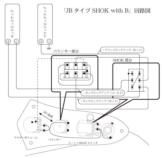JB用SHOK with B配線図