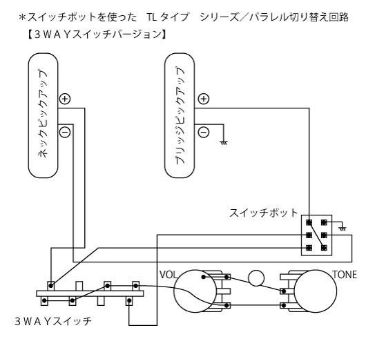 TLシリーズ/パラレル切り替えスイッチ回路3WAYスイッチ