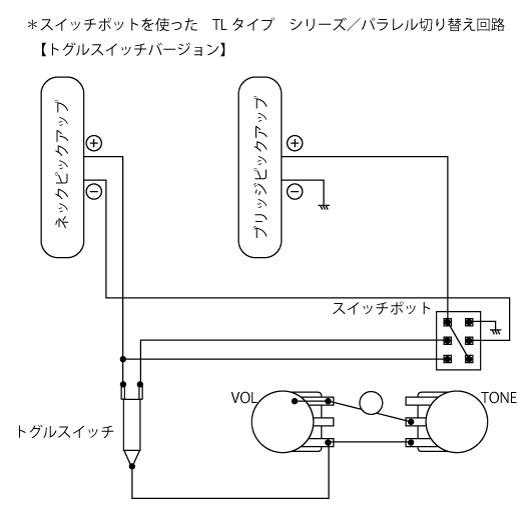 TLシリーズ/パラレル切り替えスイッチ回路トグルスイッチ