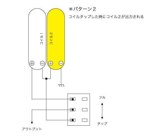 コイルタップ回路パターン2