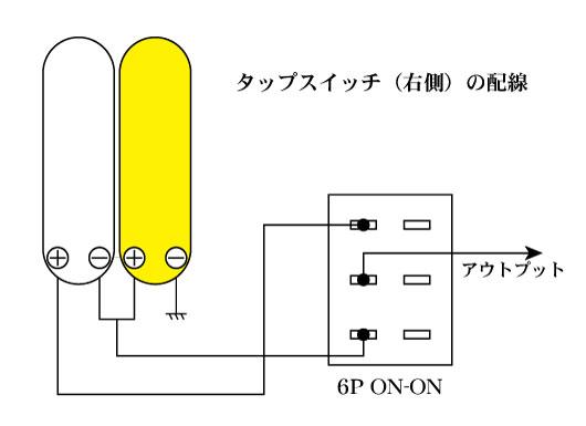 右側タップスイッチ配線