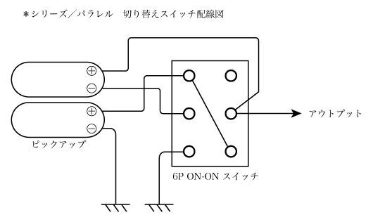 シリーズ/パラレル切替スイッチ回路