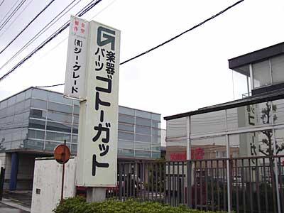 GOTOH本社